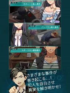 【推理ゲーム】YASU-第7捜査課事件ファイル- screenshot 14