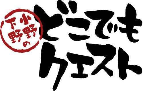 【画像】「小野下野のどこでもクエスト」ロゴ