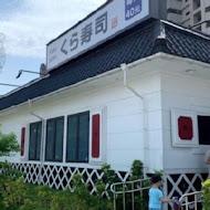 くら寿司 Kura Sushi 藏壽司(三重集賢路店)