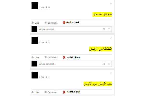 Hadith Check - التحقق من الأحاديث