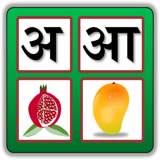 Hindi Alphabet - Apps on Google Play