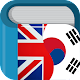 Korean English Dictionary & Translator Free 영한사전 apk