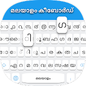Malayalam Keyboard: Malayalam Language Keyboard Android APK Download Free By Simple Keyboard, Theme & Emoji