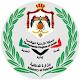 MOI – وزارة الداخلية الأردنية Download for PC Windows 10/8/7