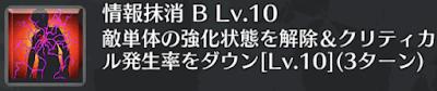情報抹消[B]