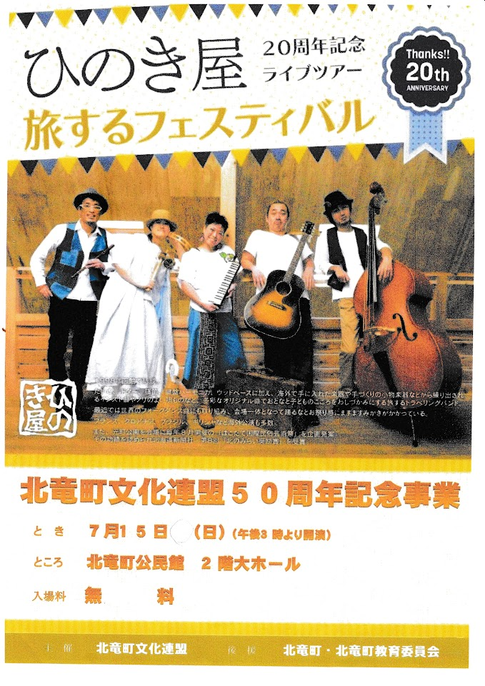 ひのき屋20周年記念ライブツアー・旅するフェスティバル