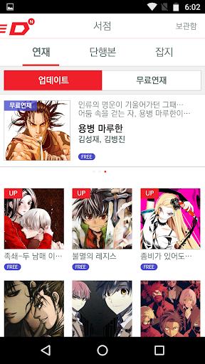 챔프D-잡지 만화 웹툰