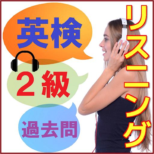 2級リスニング英検対策 過去問-TOEIC 受験対策も必勝!