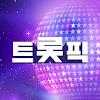 트롯픽 - TROTPICK 대표 아이콘 :: 게볼루션