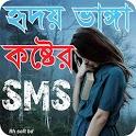 Bangla Sad SMS 2021,Koster SMS 2021,কষ্টের এসএমএস icon