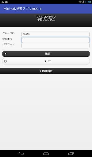 MicStudyS00018 0.0.3 Windows u7528 1