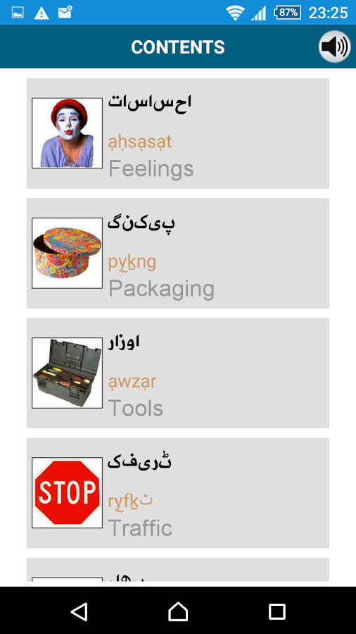Learn Urdu - 50 languages- screenshot