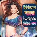 জনপ্রিয় বাংলা আইটেম গান | Hit Bangla Item Songs icon