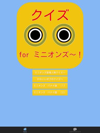 クイズ for ミニオンズ~!