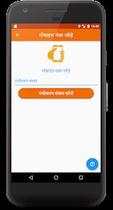 U.P. Pardarshi Kisan App 6