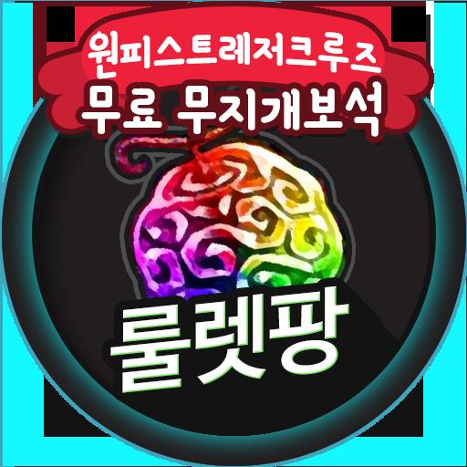 원피스트레저크루즈 무료무지개보석 생성 - 룰렛팡