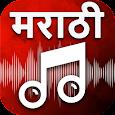 Marathi Songs & Music 2018 : मराठी गाणी (NEW)