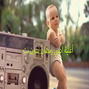 اغنية اديني رمضان - náhled