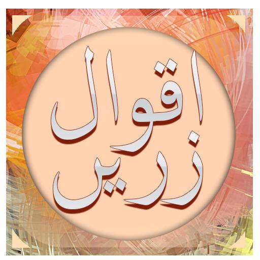 Aqwal e Zareen in Urdu Images