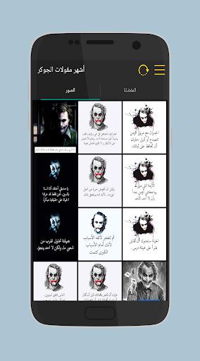أشهر مقولات الجوكر screenshot 1
