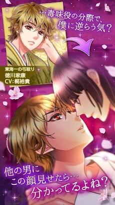 天下統一恋の乱 Love Ballad  恋愛ゲームで戦国武将と胸キュンのおすすめ画像4