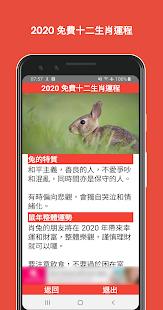 Download 2020 免費十二生肖運程 For PC Windows and Mac apk screenshot 2