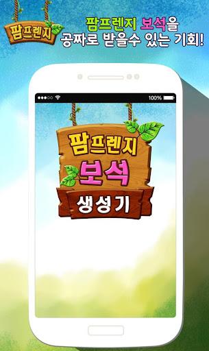 보석 생성기 공짜기프트카드 - 팜프렌지용