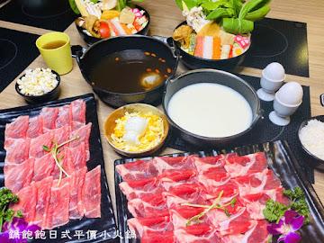 鍋飽飽日式平價小火鍋