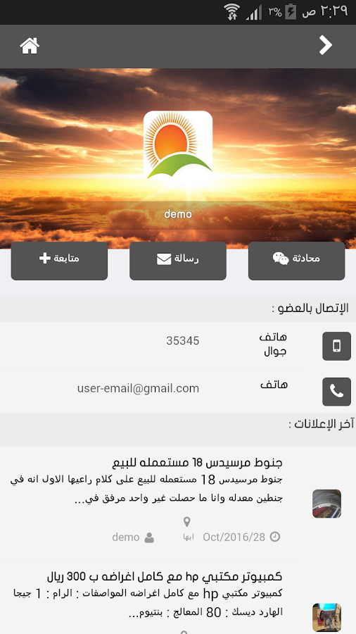 ‫ميكساتك‬‎- screenshot
