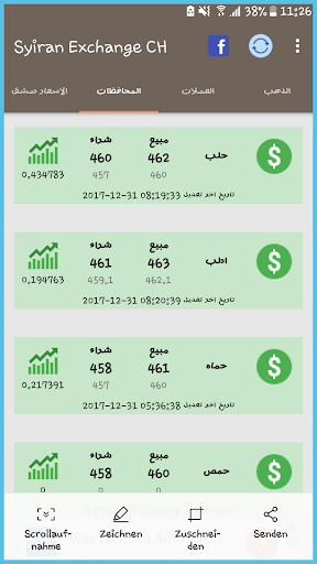 Syrian Exchange Ch 1.0.1 screenshots 17