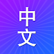 Character Trainer Chinese - Androidアプリ