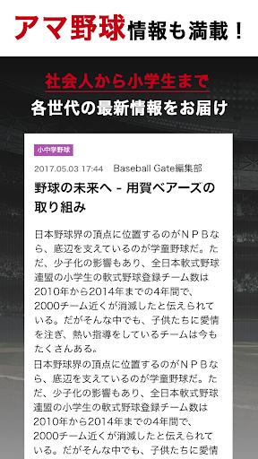 BaseballGate u91ceu7403u306eu3059u3079u3066u304cu308fu304bu308bu30cbu30e5u30fcu30b9u30e1u30c7u30a3u30a2 1.0.2 Windows u7528 3