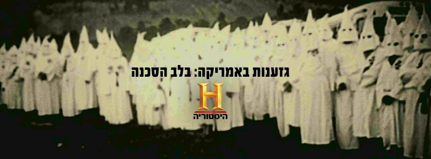 \\filesrv\Users\Neshemm\My Documents\A+E\HISTORY\2017\White Supremacy FB.jpg