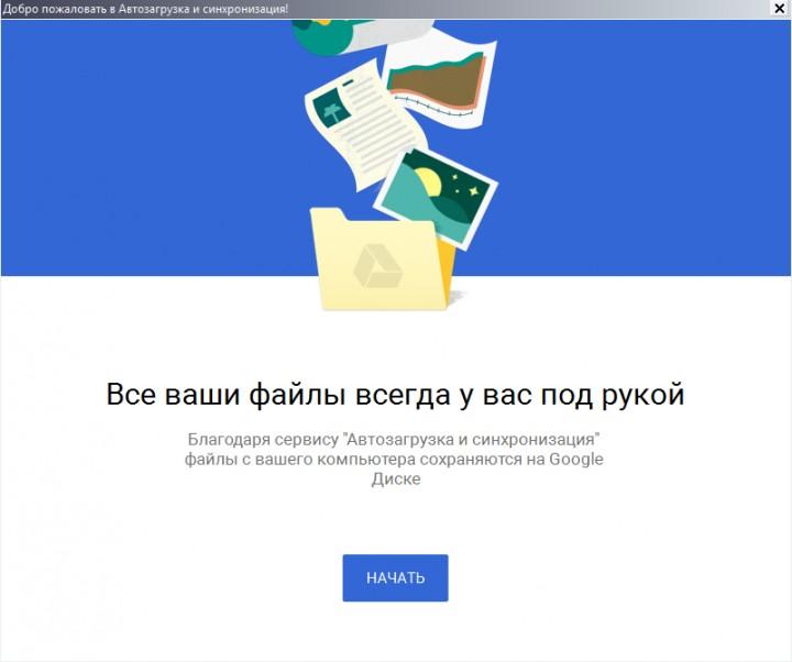 Как сделать бекап данных на Google Drive?