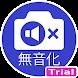 標準カメラを無音化 無音モードアプリ(カメラ特化版)試用版 スクショは手動切替で対応 - Androidアプリ