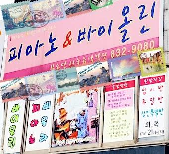 김소연 서울음악학원 - náhled