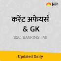 Daily Current Affairs in Hindi for govt exams icon