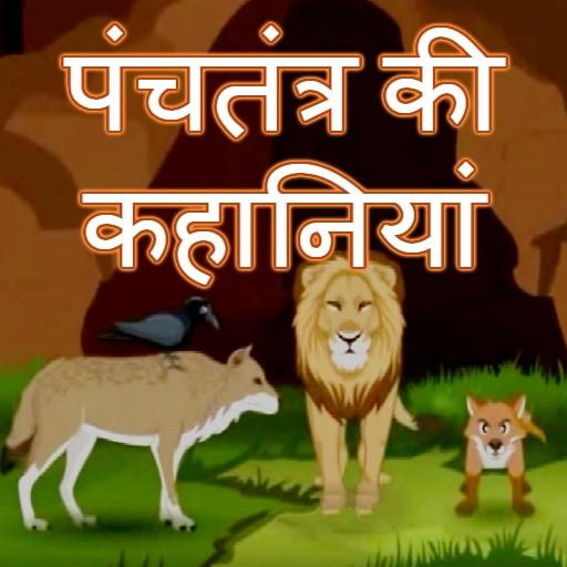 Panchtantra Ki Kahaniyan - Hindi Offline Stories Android APK Download Free By Avalunt