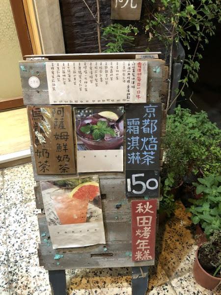 台北 小涼院霜淇淋專門店 |科技大樓站