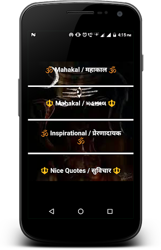 Mahakal Status  screenshots 1