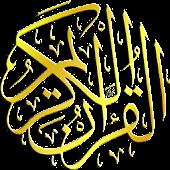 Kuran-ı Kerim 17.Cüz