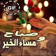 صور صباح و مساء الخير متحركة 2018