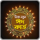 Eid card ঈদ কার্ড Eid collection 16.0 APK Download