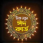 Tải Eid card ঈদ কার্ড Eid collection APK