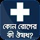কোন রোগের কি ঔষধ সব তথ্য kon roger ki medicine new Download on Windows