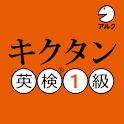 キクタン 英検® 1級 (発音練習機能つき) ~聞いて覚えるコーパス単熟語~ icon