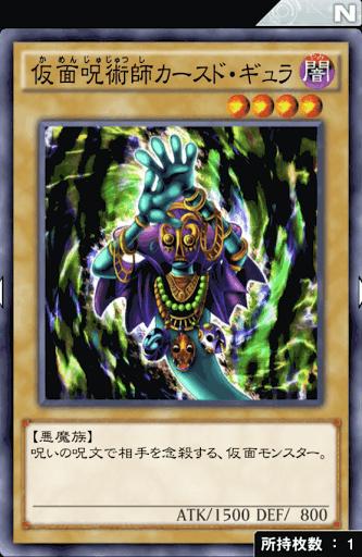仮面呪術師カースド・ギュラ