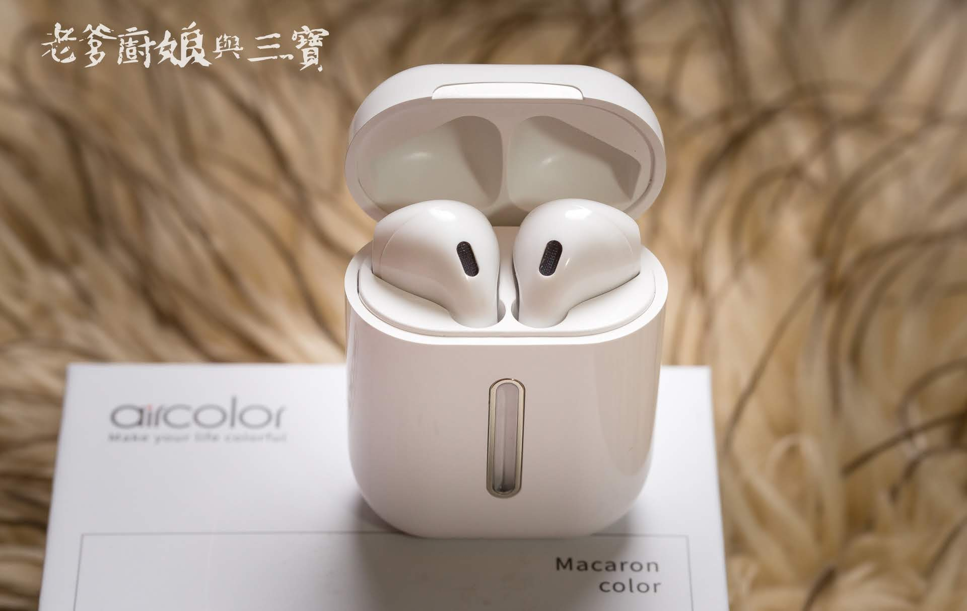 音樂也能這樣容易,簡單卻又不簡單...aircolor TWS真無線藍牙耳機