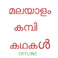 Malayalam kambi kadhakal