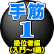 囲碁の先生 手筋問題1 級位者編(入門~1級)